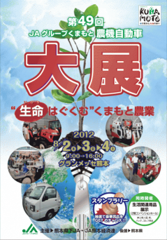 第49回農機自動車大展示会.pngのサムネイル画像のサムネイル画像のサムネイル画像