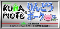 りんどうポーク.jpg