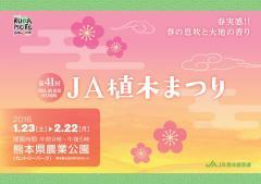 uekimatsuri_2016.JPG