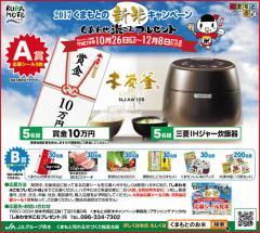 2017.10.26 新米キャンペーン.jpg