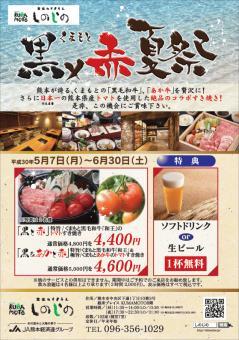 赤×黒夏祭り.jpg