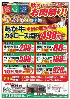 熊食館チラシ秋のお肉祭り.jpg