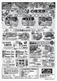 チラシ秋の旬の味覚祭.jpg
