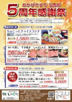 5周年感謝祭-(00B)しのじの.jpg