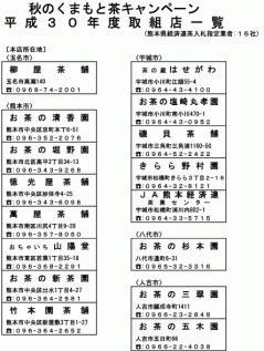 H30年度秋のくまもと茶キャンペーン活動取組店.jpg
