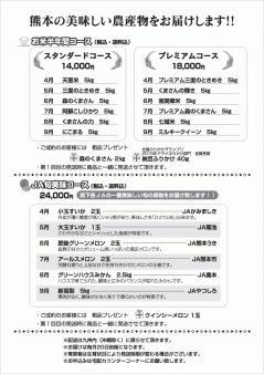 チラシ裏面(2-9.jpg