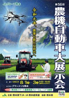 第56回大展ポスター(完成)750.jpg