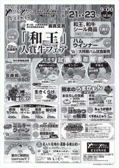 入賞牛フェア2019(750).jpg