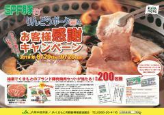 りんどうポーク2019夏poster_850.jpg