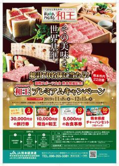和王飲食店キャンペーンチラシ.jpg