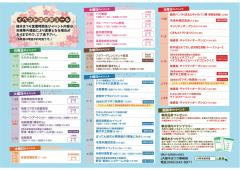0125第45回JA植木まつりイベントスケジュール.jpg