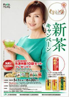 0501-0630新茶キャンペーンポスター.jpg