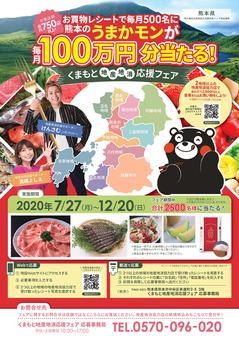 200727-1222くまもと地産地消応援フェアチラシ(表).jpg