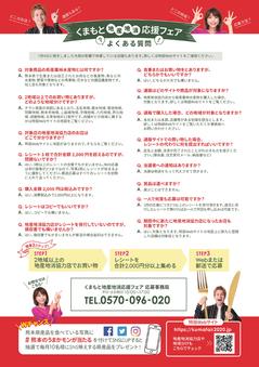 200727-1222くまもと地産地消応援フェアQ&A(裏).jpg