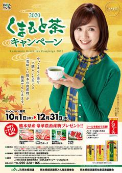 201001-1231くまもと茶CP2020.jpg