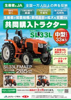 201013-共同購入トラクター(中型)ポスター.jpg