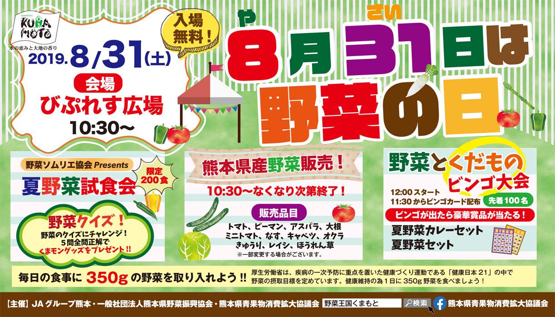 http://www.jakk.or.jp/news/mt-images/%E9%87%8E%E8%8F%9C%E3%81%AE%E6%97%A5.jpg