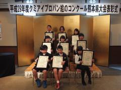 経済連志岐 特選を受賞した子供たち2.jpg