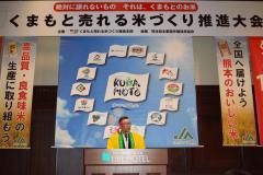 売れる米づくり推進大会2.jpg