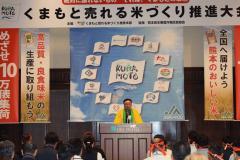 売れる米づくり推進大会3.jpg
