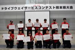 ドライブウェイサービスコンテスト熊本県大会3.jpg