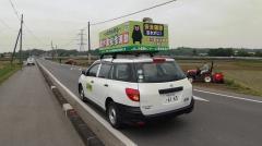 20200507広報車での農作業安全呼びかけ.jpg