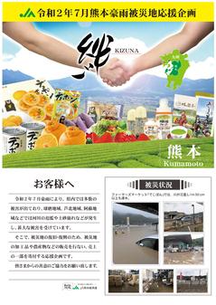 200731-0831令和2年7月熊本豪雨被災地応援企画.jpg